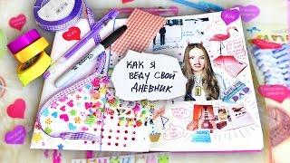 СКРАПБУКИНГ • Как Я Веду Свой Дневник!