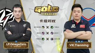 CN Gold Series - Week 6 Day 2 - LP OmegaZero VS VK Tianming