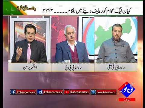 Pakistan Ki Awaaz 31 01 2018