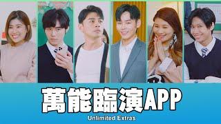 這群人 TGOP │萬能臨演APP  feat.阿Ken│Unlimited Extras