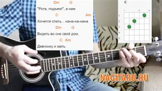 "Армейская - ""Рота, подъем!"" Легкие аккорды и разбор | Песни под гитару - Nagitaru.ru"