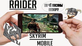 Скайрим на Андроид и IPhone
