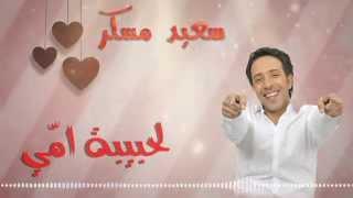 Said Mosker - Lahbiba mi (Official Lyric Clip)   (سعيد مسكر - الحبيبة مي (مع الكلمات تحميل MP3
