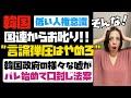【人権意識が低い韓国】国連からお叱りを受ける。「言論弾圧はやめろ!」韓国政府の様々な嘘がバレ始めたので口封じ法案を用意...