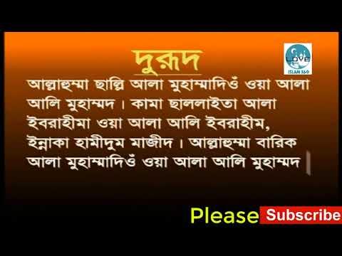Download সানা, তাশাহুদ, দূরুদ শারিফ, দোয়া মাছুরা, দোয়া কুনুত || Sana, Tashahud, Durud, Dwa Masura, Dwa kunut Mp4 HD Video and MP3