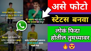 How To Make Your Photo WhatsApp Status | Add Marathi Quotes On Photo | Edit Quotes | Quotes Creator
