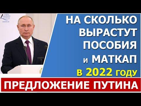 На сколько вырастут пособия  и Материнский капитал в 2022 году?