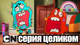 Гамбола   Детектив + Ярость (серия целиком)   Cartoon Network