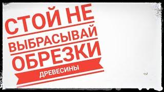 СТОЙ НЕ ВЫБРАСЫВАЙ ОБРЕЗКИ ДРЕВЕСИНЫ  #Хабаровск #Заготовкидляфигурок #Резьбаподереву  #СТОЙНеВыбрасывайОбрезкиДревесины  Сегодня сделал себе не большое количество  заготовок для  вырезания фигурок из дерева.Буду пробовать