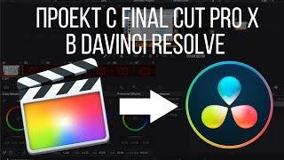Монтаж видео в FCPX. Перенос проекта с Final Cut Pro X в Blackmagic Davinci Resolve и обратно