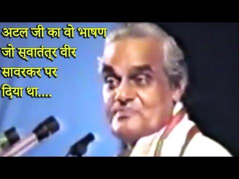 अटल जी का ये वो भाषण जो स्वातंत्र वीर सावरकर पर दिया था । Atal Vajpayee Speech on Vir Savarkar