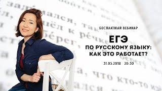 Стрим #14 | ЕГЭ по русскому языку: как это работает?