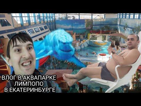 Обзор Аквапарк Лимпопо город Екатеринбург 2019г