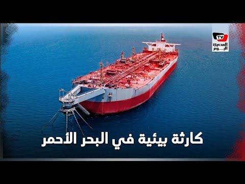 كارثة بيئية تهدد البحر الأحمر .. مليون برميل نفط في مهب الريح