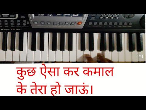 Kuch aisa kar kamaal piano cover by Swaminand Sinha  #Filhaal #BPraak