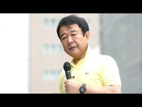 [青山繁晴] 2016参議院選挙 東京駅八重洲口 街頭演説 第一声 6.22