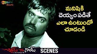 Vijay Chendoor Possessed by Ghost | Chitram Kadhu Nijam Scenes | Darshan | Pallavi | Shemaroo Telugu