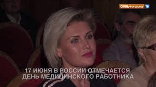 День медика отметили в Солнечногорске