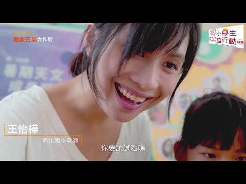 2019 南化國小公益行動「搶救芒果大作戰」紀錄片 - 上學玩很大