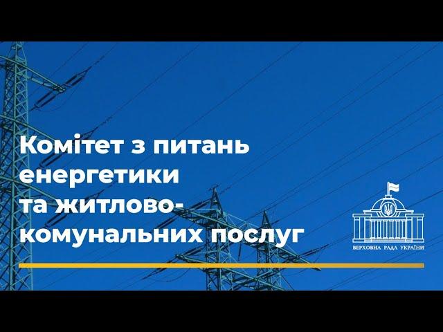 Засідання Комітету з питань енергетики та житлово-комунальних послуг. 12.05.2020 року.