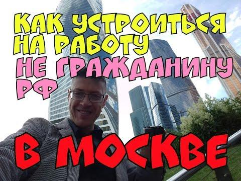 Как найти работу в МОСКВЕ НЕ гражданину РФ? Лайфхак.