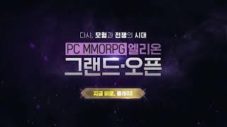 Состоялся релиз MMORPG Elyon в Южной Корее