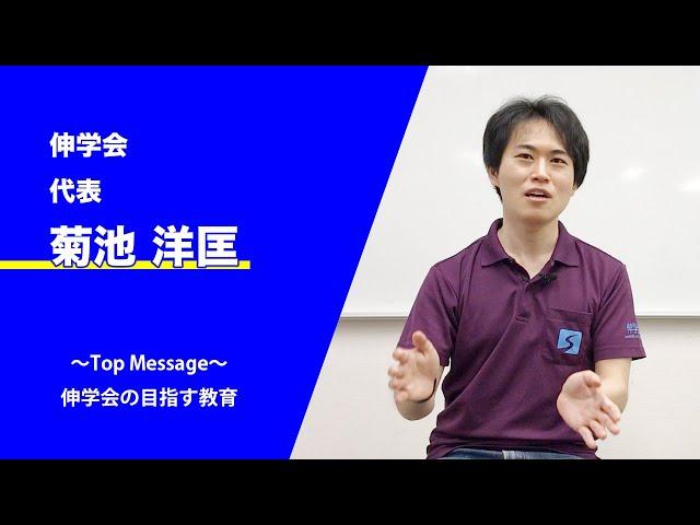 代表インタビュー|菊池洋匡【伸学会】
