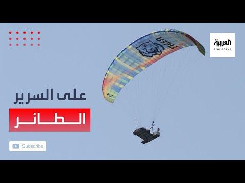 العرب اليوم - شاهد: يوتيوبر تركي ينقل غرفة نومه للجو ويثير الجدل