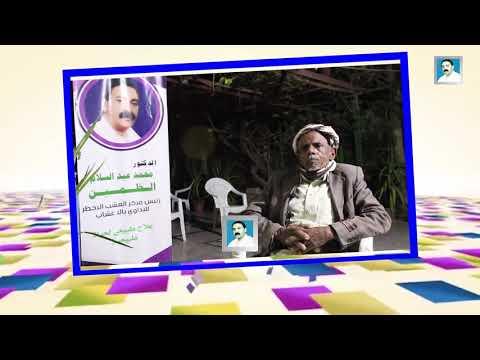حالة شفاء من الدوخة والروماتيزم بالاعشاب ـ غالب محمد يحيى عبيد