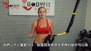 針對手臂的5大TRX動作 (中文字幕) by Fitting Room TW
