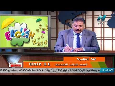 لغة انجليزية للصف الثالث الاعدادي 2021 ( ترم 2 ) الحلقة 3– Unit 11