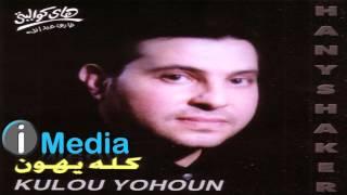 تحميل اغاني Hany Shaker - Kolloh Yehoun / هاني شاكر - كله يهون MP3