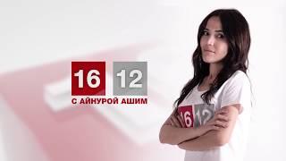 ВАШ НОВЫЙ ЛЮБИМЫЙ ПОЛИТИЧЕСКИЙ КАНАЛ / 1612