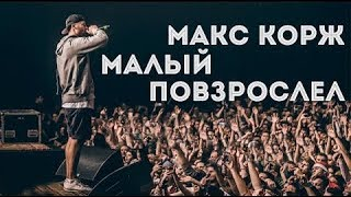 Малый повзрослел  2.0 Макс Корж 2018 Клип выпускной (official clip) Находка Партизанск  Владивосток