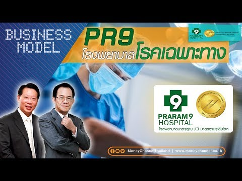 Business Model | PR9 โรงพยาบาลโรคเฉพาะทาง #14/11/18
