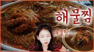 Gambar cover [우앙TV] 해물이 좋아요.... [eating show]mukbang korean food