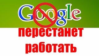 Что произойдет, если Google перестанет работать в течение 1 суток?