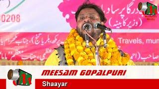 Meesam Gopalpuri मीसम गोपालपूरी میثم گوپالپوری