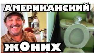 (193) MIKE BURK ...ВОТ ЭТО АМЕРИКАНСКИЙ ЖЕНИХ!!!)))) Natalya Quick Америка.