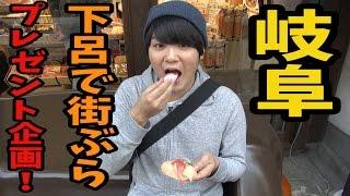 全国横断中岐阜!観光名所で肉寿司を食らう!47日連続プレゼント企画実施中!