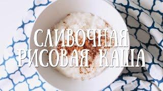 Сливочная рисовая каша   Рецепт вкусной каши