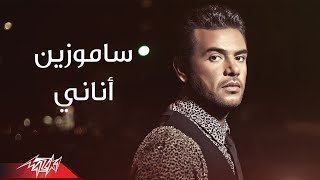 تحميل و مشاهدة Anany - Samo Zaen انانى - ألبوم زي أي إتنين - سامو زين MP3
