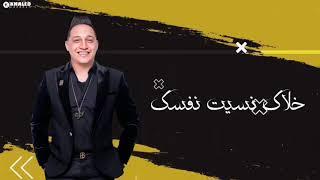 رضا البحراوي _خلاك نسيت نفسك _من هاي ميوزيك تحميل MP3