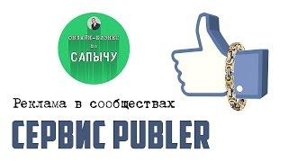 Реклама в сообществах. Сервис Паблер. Обзор сервиса Publer.