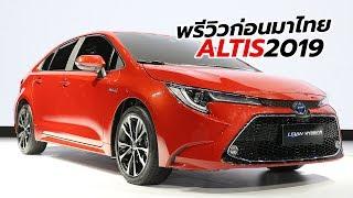 พรีวิว All-New 2019 Toyota Corolla Altis sedan เจนเนอเรชั่นที่ 12 ก่อนเข้าไทย | CarDebuts