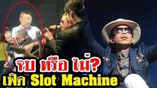เจ้าของผับ ฉะกลับ 'เฟิด Slot Machine' ขอโทษไม่พอเหรอ ลองไปถามวง Zeal ดูไหม