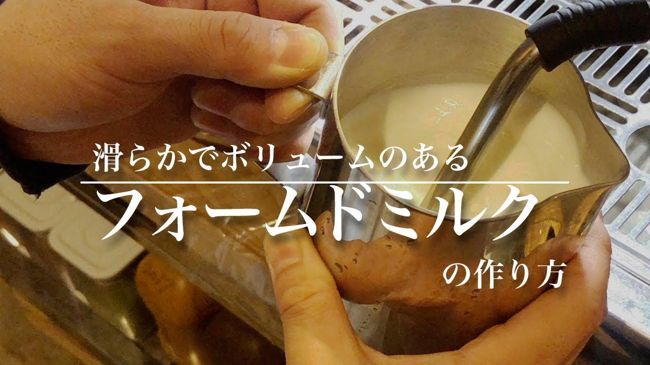 なめらかでボリュームのあるフォームドミルクの作り方