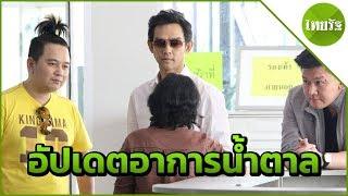 อัปเดตอาการ น้ำตาล เดอะสตาร์ หน้าตาสดใสเหมือนคนหลับไม่ได้ป่วย | Thairath online
