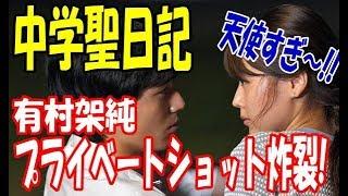 ドラマ『中学聖日記』主演の有村架純が超貴重プライベートショット公開でファン悶絶!芸能裏話