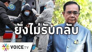 Overview - ประยุทธ์เมินรับเด็กไทยในอู๋ฮั่นกลับบ้าน อ้างรอจีนพร้อม ฉุนสื่อโวยทหารหนีก่อนประชาชน